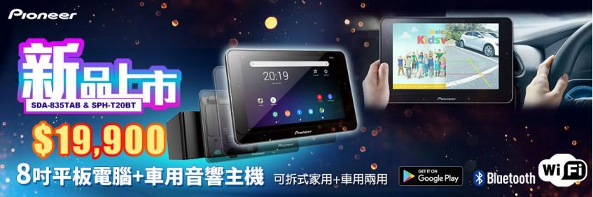Pioneer平板安卓多媒體主機