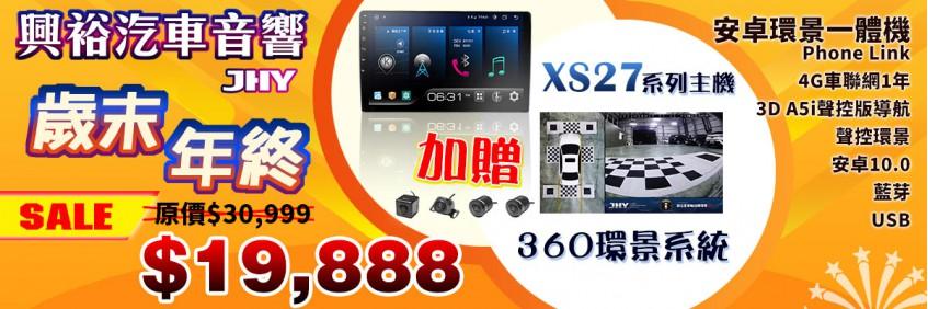 JHY XS27系列+360度環景優惠
