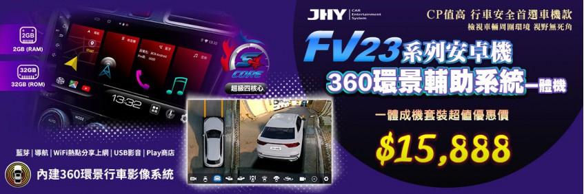 JHY FV23安卓環景一體成機
