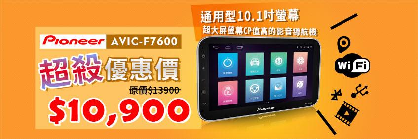 AVIC-F7600優惠價