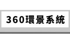 360環景系統 (2)