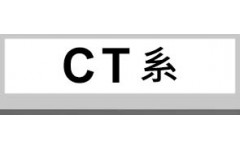 CT系 (13)