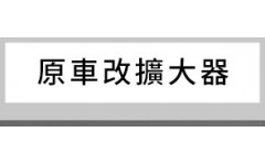 原車改擴大器 (2)