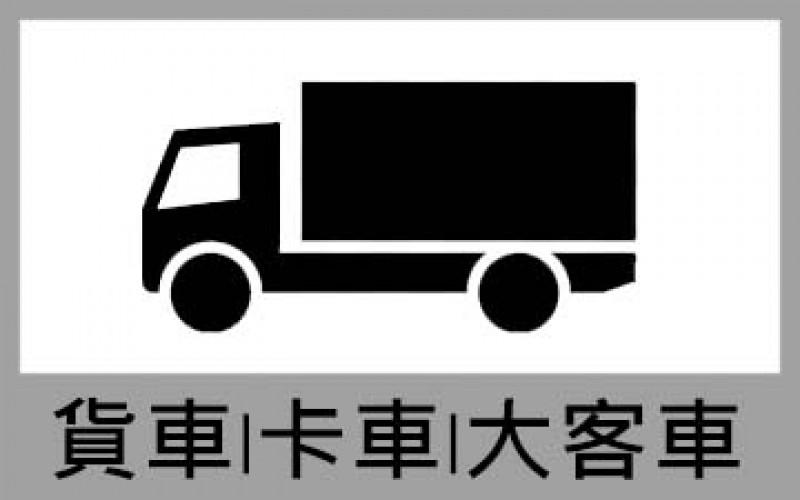 TRUCK 貨車