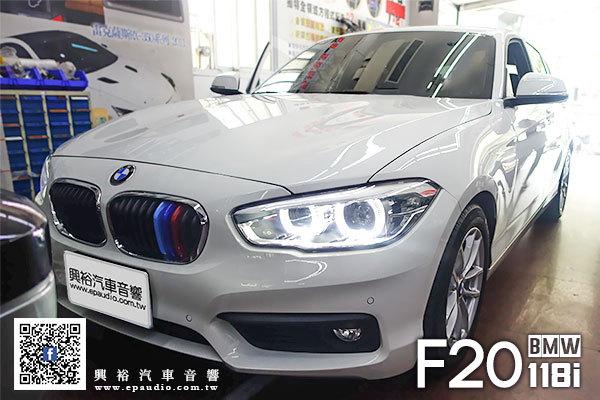 【BMW F20】2017年118i 安裝 F20專用10.25吋安卓機