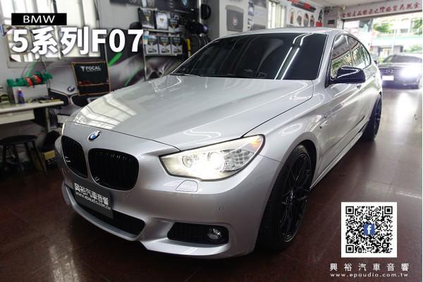 【BMW F07】安裝 F07專用10.25吋安卓機
