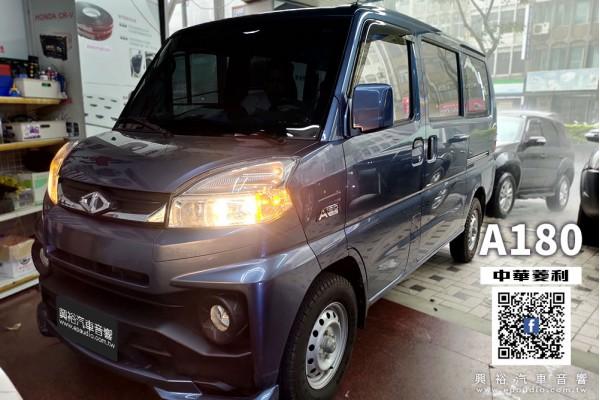 【中華汽車 A180】安裝  Pioneer螢幕主機AVH-Z9150BT | rainbow 分離式喇叭DL-C5.2  | rainbow 同軸喇叭EL-X6
