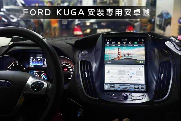 【FORD KUGA】安裝 KUGA 專用安卓機