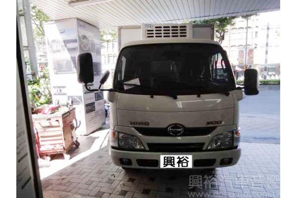 【HINO】300冷凍車  安裝 螢幕主機   喇叭