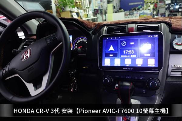 【HONDA 本田】 CRV3 安裝 Pioneer 通用型10吋螢幕主機AVH-F7600