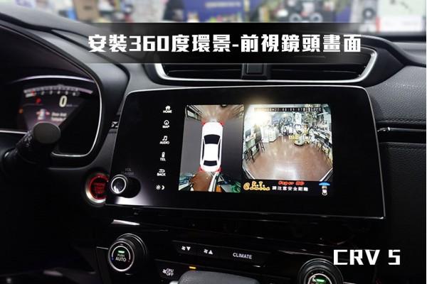 【HONDA CRV5】安裝 360度環景 + 喇叭 + 重低音喇叭