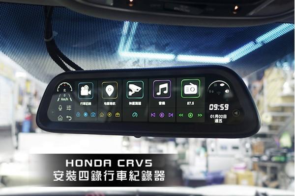 【HONDA CRV5】安裝 STM-988X 4錄行車紀錄器