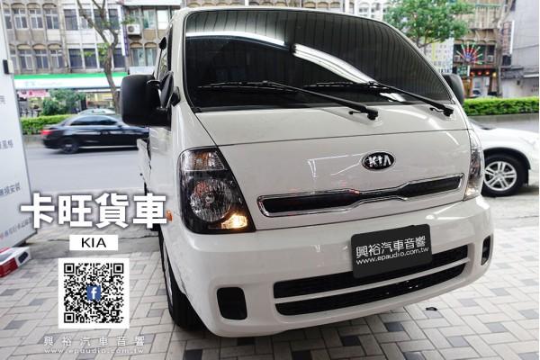 【KIA 起亞】卡旺貨車 安裝 SONY無碟藍芽主機DSX-A410BT