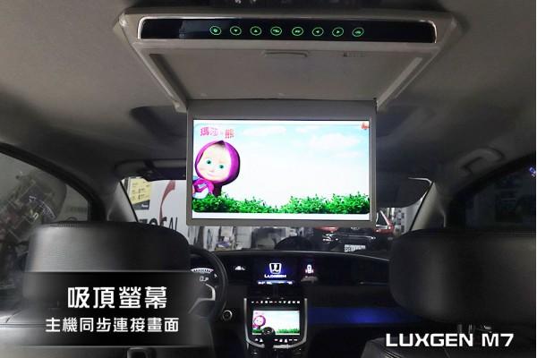 【LUXGEN M7】納智捷 M7 安裝 吸頂螢幕