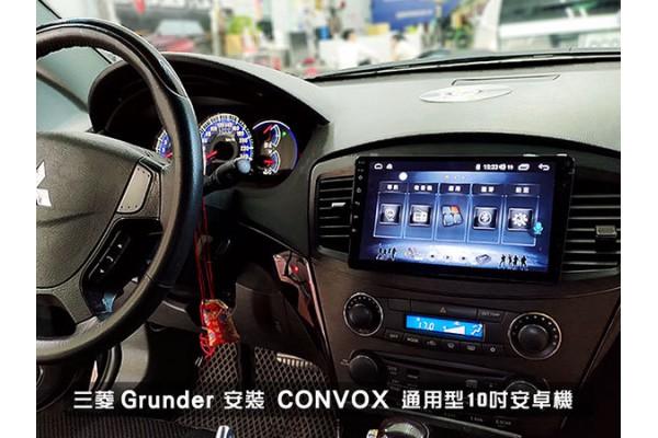 【MITSUBISHI 三菱】Grunder 安裝 改 CONVOX 9吋安卓機