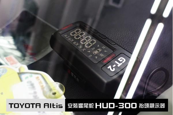 【TOYOTA ALTIS】安裝 響尾蛇 HUD-300 抬頭顯示器行車語音警示器
