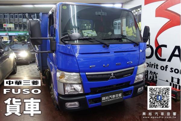 【MITSUBISHI 貨車】FUSO貨車 改裝 SONY XAV-AX5500 6.95吋 藍芽觸控螢幕主機