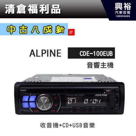 (27)【中古八成新】ALPINE CDE-100EUB音響主機*CD+USB音樂