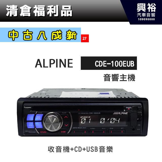 (27)【八成新】ALPINE CDE-100EUB音響主機*CD+USB音樂