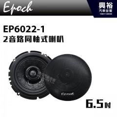 【EPOCH】6022-1 6.5吋 2音路同軸式喇叭 *公司貨