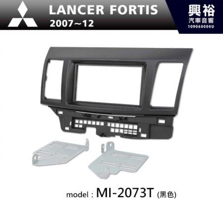 【MITSUBISHI】2007~12年 三菱 Lancer Fortis (黑色) 主機框 MI-2073T