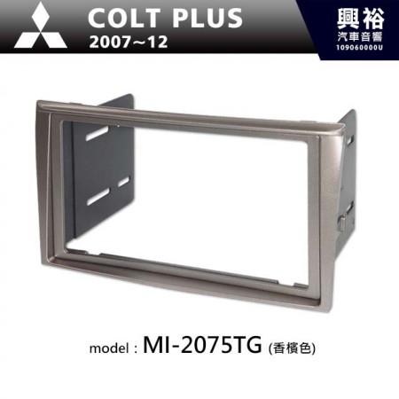 【MITSUBISHI】2007~12年 三菱 Colt Plus (香檳色) 主機框 MI-2075TG