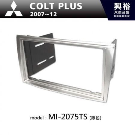 【MITSUBISHI】2007~12年 三菱 Colt Plus (銀色) 主機框 MI-2075TS