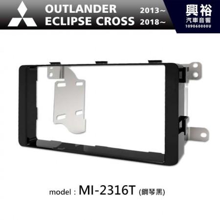 【MITSUBISHI】三菱 2013年 Outlander / 2018年 Eclipse Cross (鋼琴黑) 主機框 MI-2316T