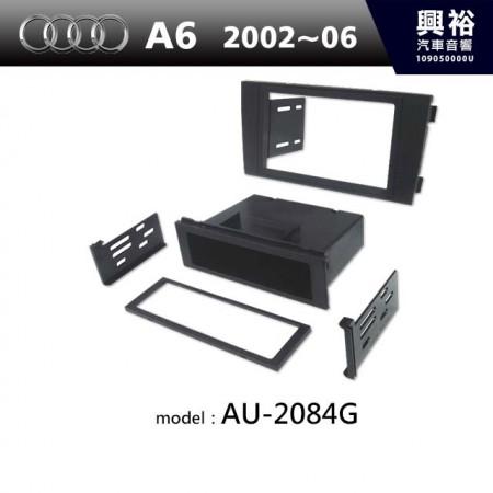 【AUDI】 2002~06年 A6 主機框 AU-2380B