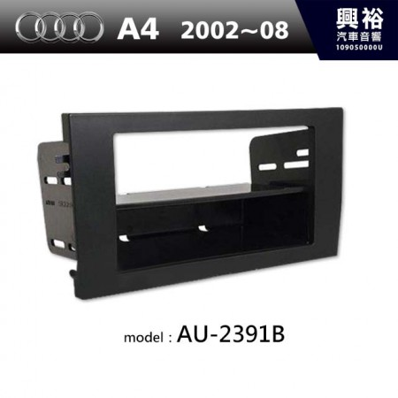 【AUDI】2002~08年 A4 主機框 AU-2391B