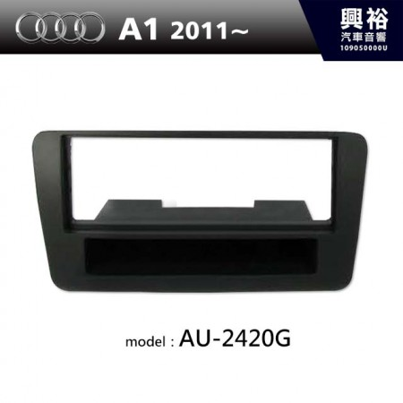 【AUDI】2011年~ A1 主機框 AU-2420G
