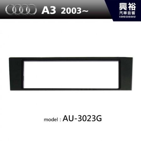 【AUDI】2003年~ A3 主機框 AU-3023G