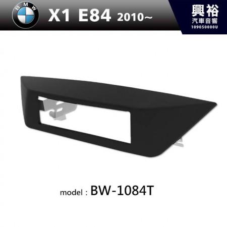 【BMW】2010~ BMW X1 E84 主機框 BW-1084T