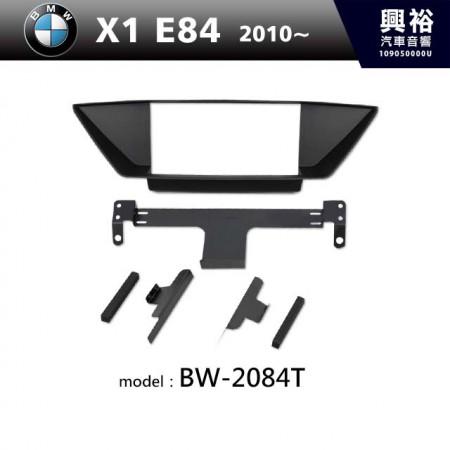 【BMW】2010~ X1 E84 主機框 BW-2084T