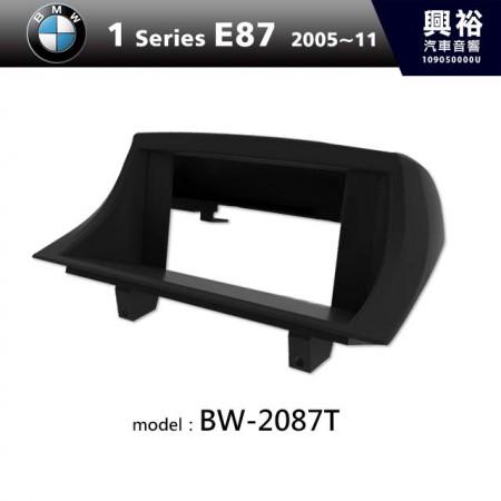 【BMW】2005~2011年 1系列 E87 主機框 BW-2087T