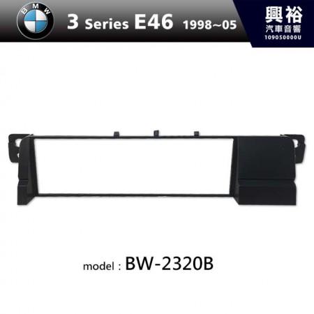 【BMW】1998~2005年 3系列 E46 主機框 BW-2320B