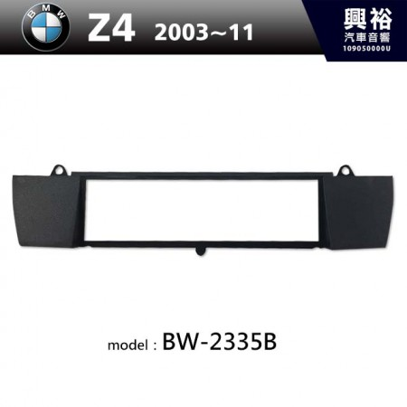 【BMW】2003~2011年 Z4 主機框 BW-2335B