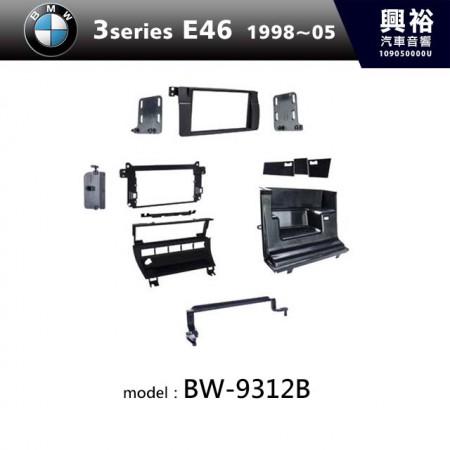 【BMW】1998~2005年 3系列 E46 主機框 BW-9312B