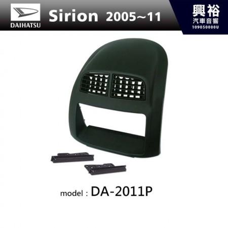 【DAIHATSU】2005~11年 Sirion 主機框 DA-2011P