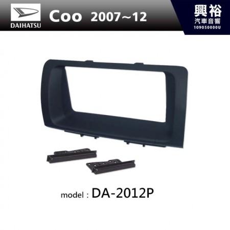 【DAIHATSU】2007~12年 Coo主機框 DA-2012P