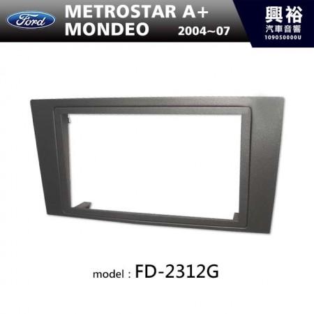 【FORD】2004~07年 福特 Mondeo / Metrostar A+ 主機框 FD-2312G