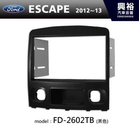 【FORD】2012~13年 福特 Escape (黑色) 主機框 FD-2602TB