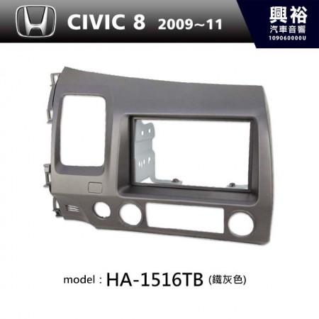 【HONDA】2009~11年 HONDA Civic 8代 (鐵灰色) (LHD) 主機框 HA-1516TB
