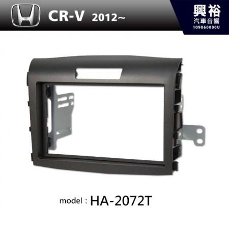 【HONDA】2012年~ 本田 CR-V 主機框 HA-2072T