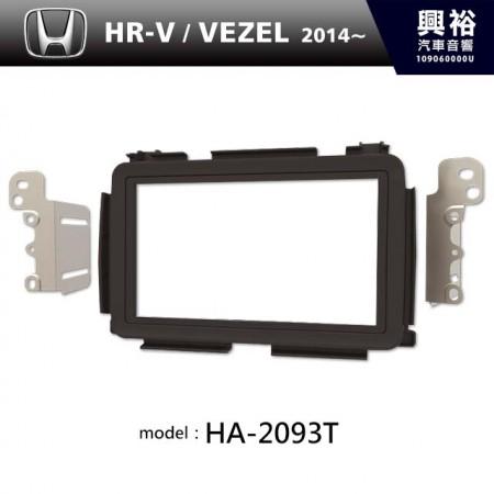 【HONDA】2014年~ HR-V / VEZEL 主機框 HA-2093T