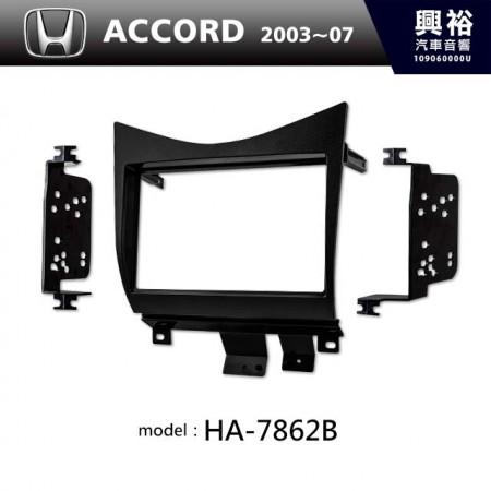 【HONDA】2003~07年 ACCORD 主機框 HA-7862B