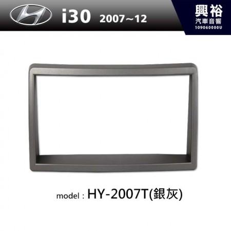 【HYUNDAI】2007~2012年 HYUNDAI i30 主機框 HY-2007T (銀灰)