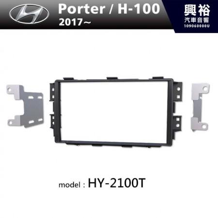【HYUNDAI】2017年~ HYUNDAI Porter / H-100 主機框 HY-2100T