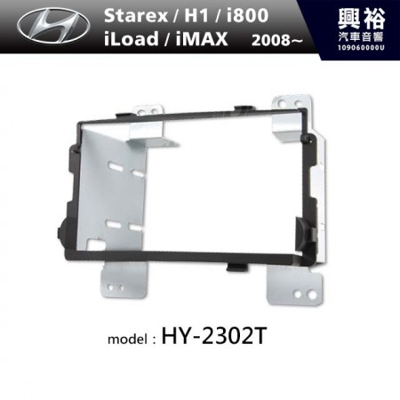 【HYUNDAI】2008年~ HYUNDAI Starex / H1/ i800 / iLoad / iMAX 主機框 HY-2302T
