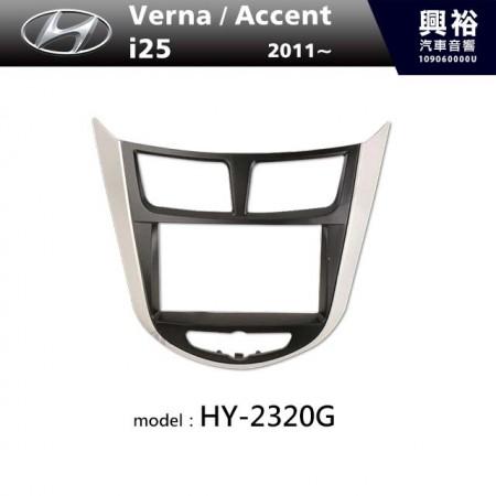 【HYUNDAI】2011年~ HYUNDAI Verna / Accent / i25 主機框 HY-2320G